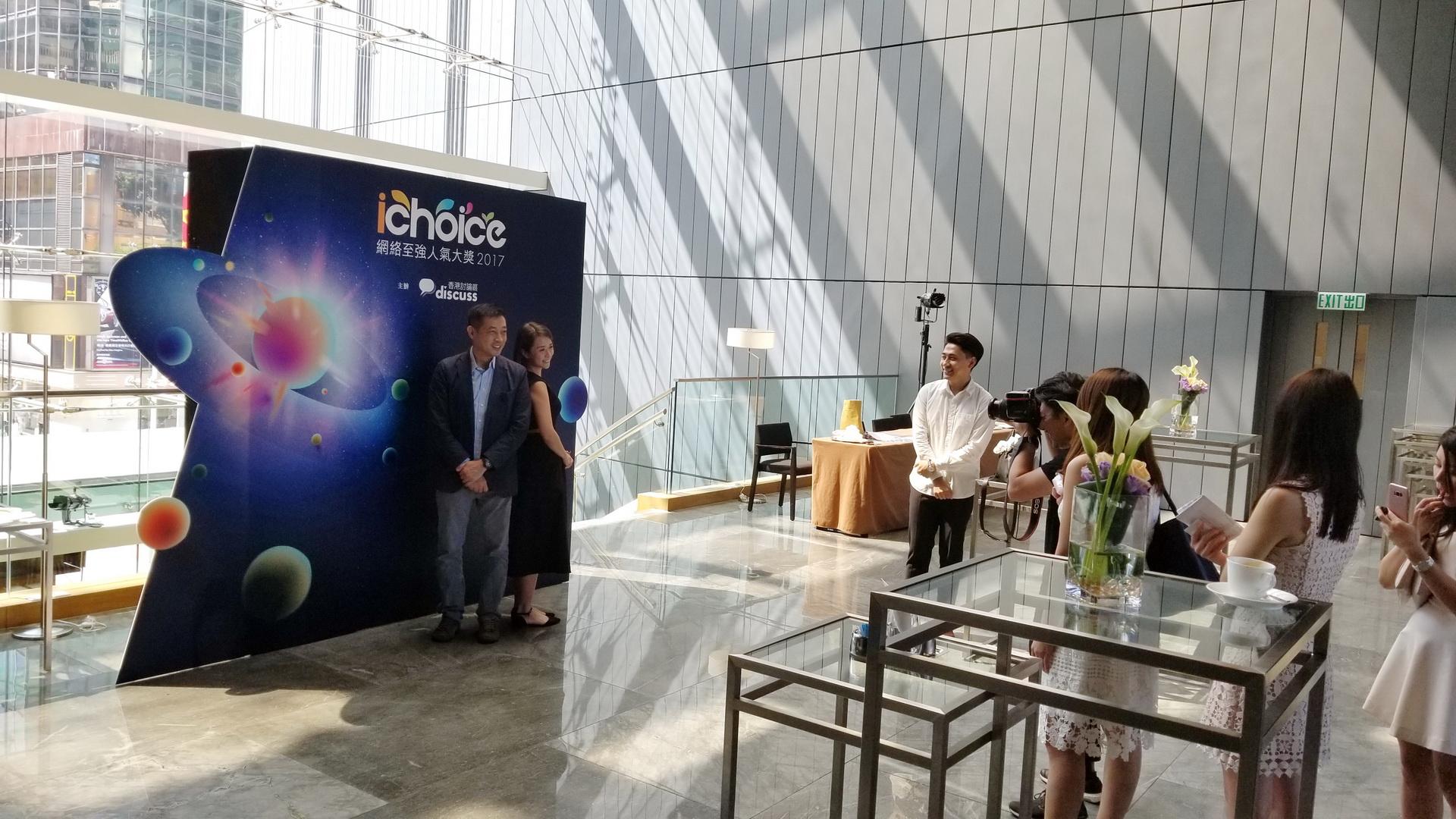 iChoice Award 2017