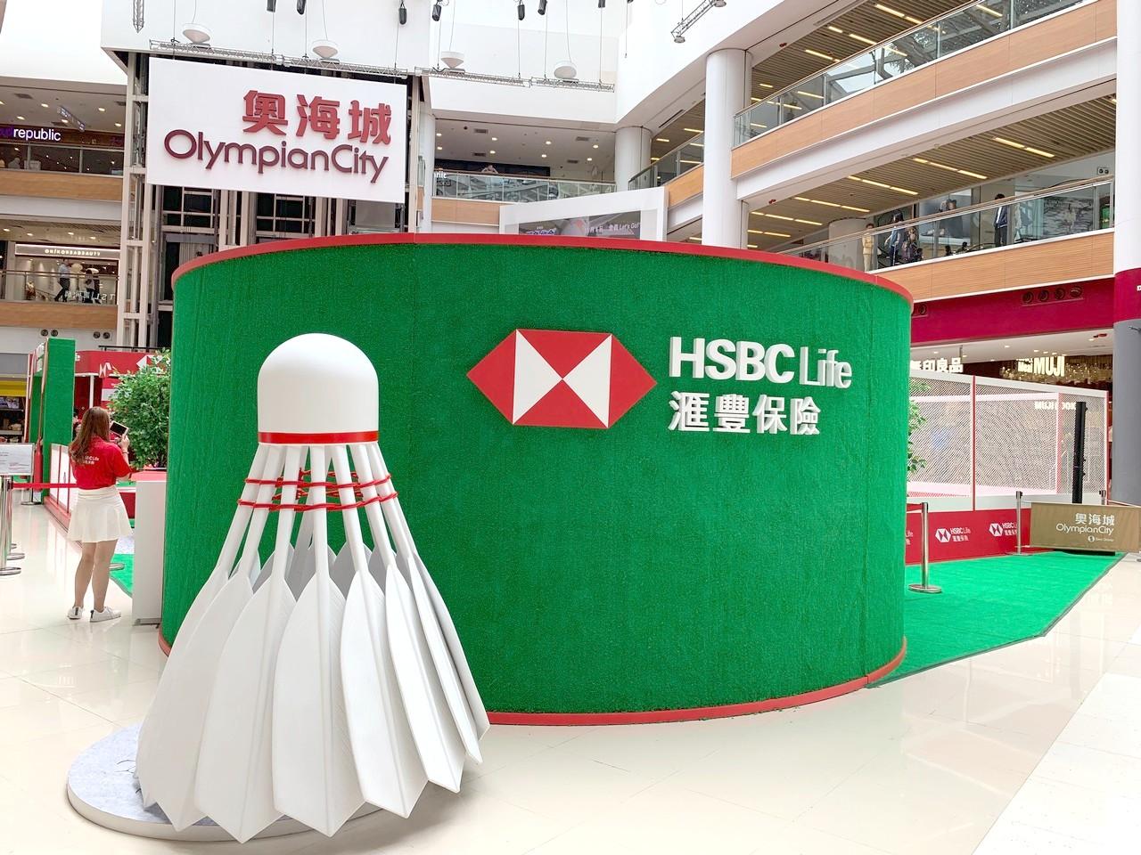 HSBC Life 滙豐保險